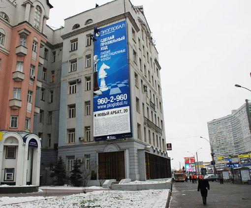 Продуктовая наружная реклама паевых инвестиционных фондов Пиоглобал