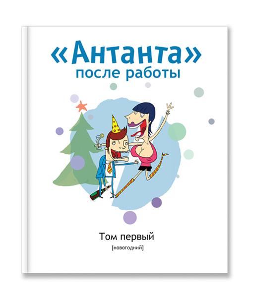 Новогодняя подарочная книга для сотрудников Антанта Капитал - это вид имиджевой рекламы