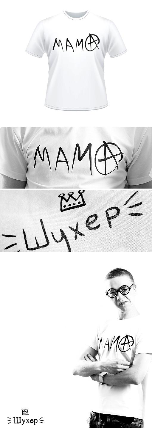 """Шрифт """"Мама"""" от Ромы ШУХЕРА для имиджевой рекламы РА"""
